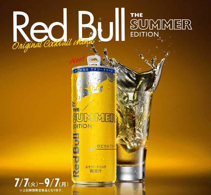 【RED BULL】 THE SUMMER EDITION ORIGINAL COCKTAIL MENU 期間限定販売!!