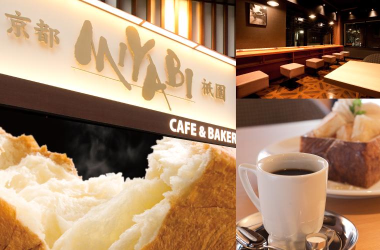 超人気高級デニッシュ食パン「MIYABI」の雅な「Cafe&Bakery MIYABI」
