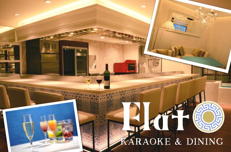 カラオケ&ダイニング「Flat」(フラット)