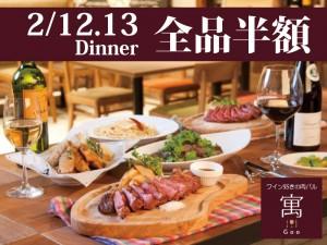 オープン記念キャンペーン「ディナー全品半額」イベント開催