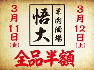 2日限定!オープン記念の全品半額イベント