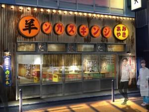 昭和初期の大衆酒場にタイムスリップしたような外観