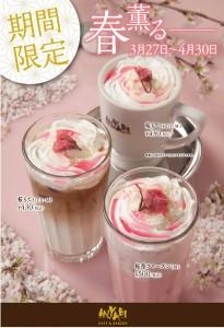 MIYABのI春薫る桜ラテ、桜苺フローズン期間限定発売