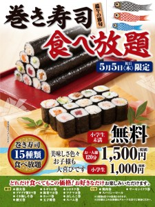巻寿司食べ放題は5月5日開催!