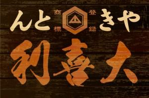 7/22「大喜利」グランドオープン
