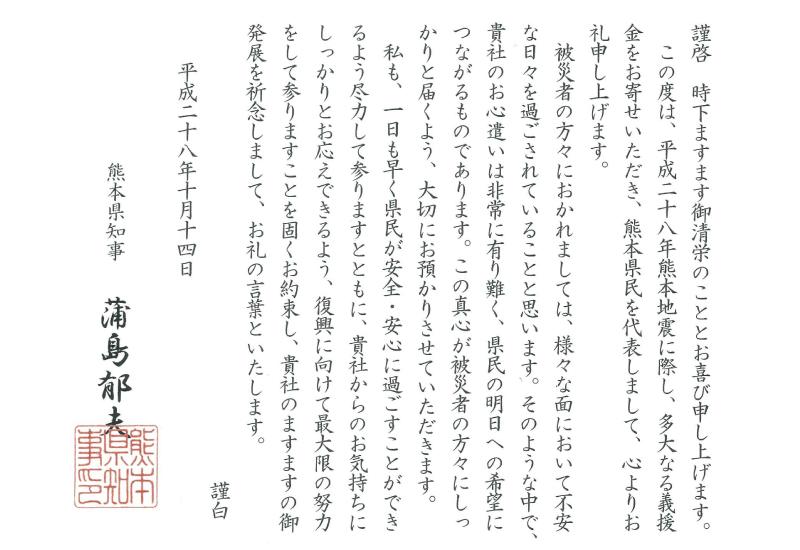 蒲島郁夫熊本県知事からのお礼状