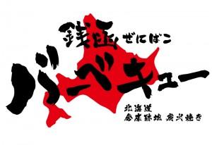 北海道のマークが銭函BBQの目印