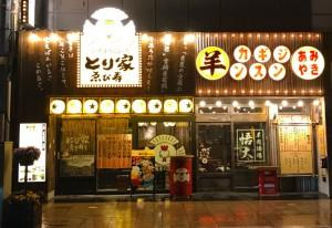 「悟大」三島広小路店、「とり家ゑび寿」三島広小路店