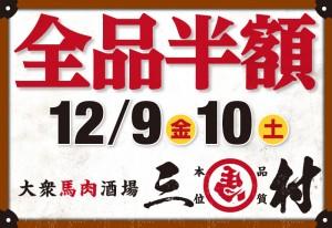 全品半額イベントは12月9日(金)、10日(土)2日間限定