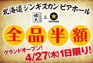 『北海道ジンギスカンビアホール 悟大withサッポロ』で全品半額祭