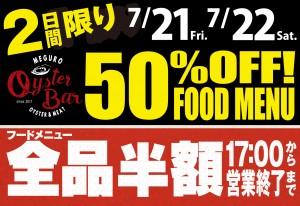 全品半額の太っ腹イベントは7月21日(金)、7月22日(土)2日間限定