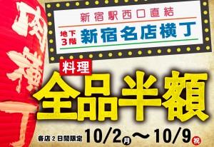 衝撃の「料理全品半額」イベント開催!