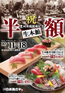 生本鮪を使い職人が握る寿司や刺身は格別