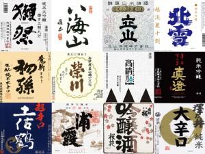 獺祭、八海山、立山、北雪、土佐鶴、高清水などすべて500円
