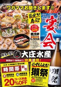 大庄水産キャンペーン