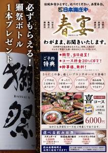日本海庄やキャンペーン