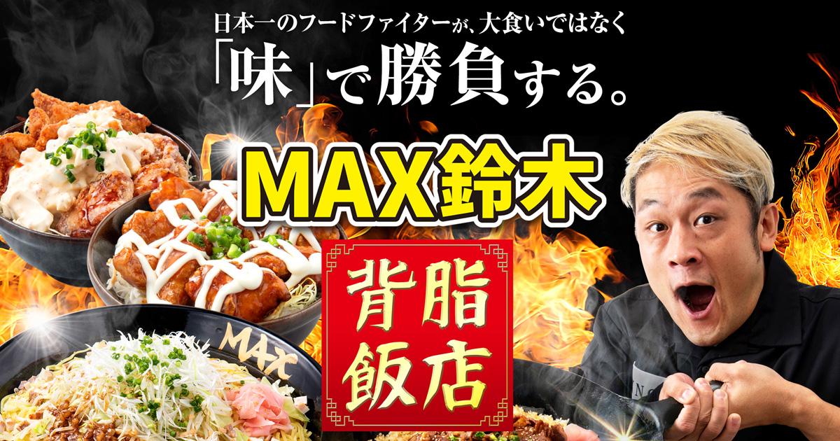 MAX鈴木の背脂飯店 UberEats