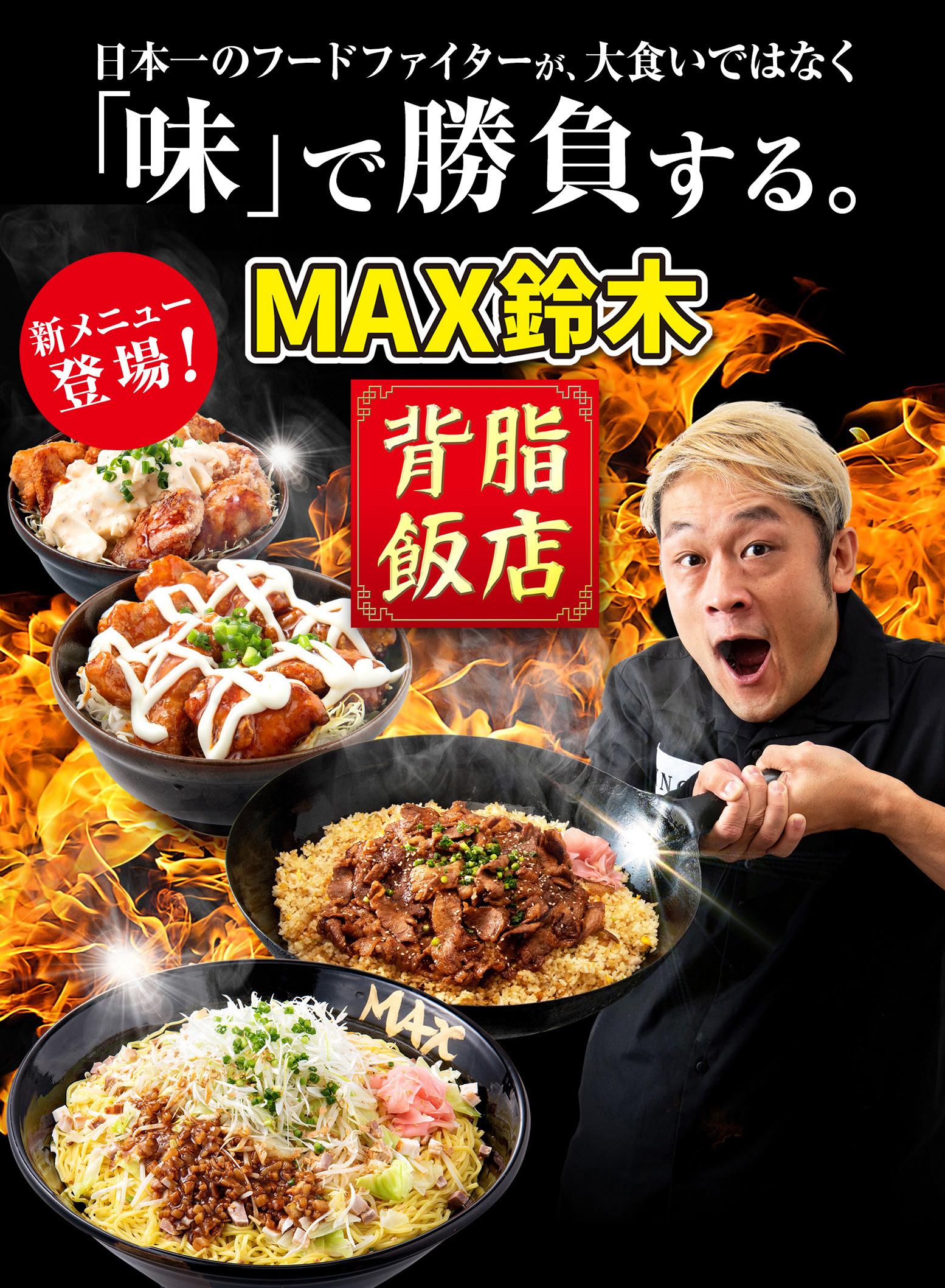 MAX鈴木【背脂飯店】