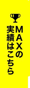 MAX鈴木の実績はこちら